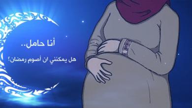 """Photo of الإنيميا"""" الخطر الأكبر علي الحامل فى الصيام"""