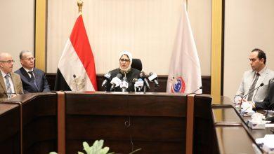 Photo of اليوم..الصحة تنظم احتفالاً للأطباء الجدد لتعريفهم بنظام الزمالة المصرية