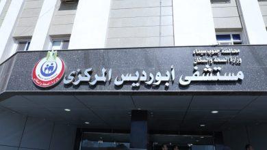 Photo of وزيرة الصحة تتفقد مستشفى أبورديس المركزي استعدادا تطبيق التأمين الشامل