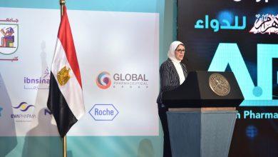 Photo of وزيرة الصحة تفتتح جلسة تحديات صناعة الدواء في مصر بمؤتمر ومعرض مؤسسة الأهرام للدواء