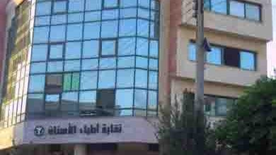 Photo of نقابة أطباء أسنان اسكندرية تنفى خطورة البنج على متلقى لقاح كورونا