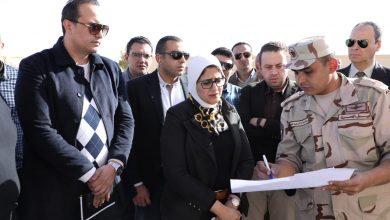 """Photo of وزيرة الصحة تتفقد أعمال التطوير بوحدة صحة أسرة """"ابوصويرة"""""""