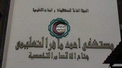Photo of المستشفيات التعليمية تفتتح أعمال تطوير مستشفى احمد ماهر الخميس القادم