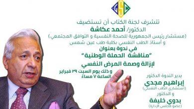 """Photo of نادى الجزيرة ينظم ندوة بعنوان """"الحملة الوطنية لازالة الوصمة عن المرض النفسي"""""""