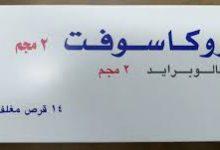 Photo of فى زحمة كورونا ..ارتفاع اسعار بعض الادوية بنسبة 100%