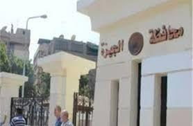 Photo of محافظة الجيزة تستقبل الشكاوى اليكترونياً ضمن إجراءات مواجهة فيروس كورونا