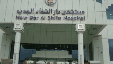 Photo of نقل عيادات مستشفى دار الشفاء الى المراكز الطبية بمنطقة الوايلى الطبية