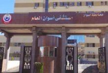 Photo of بمشاركة المجتمع المدنى..توفير مستلزمات طبية  لمستشفي أسوان المخصص للعزل