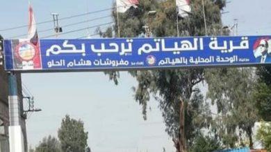 Photo of هياتم الغربية تحتفل بإنتهاء العزل الصحى