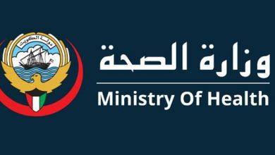 Photo of الصحة الكويتية: 152 إصابة جديدة بكورونا وحالة وفاة لوافد