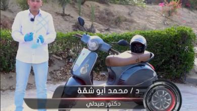 Photo of فيديو.. ازاي تحمي نفسك وانت راكب الموتوسيكل من فيروس كورونا