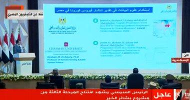 Photo of وزير التعليم العالي: 80 % من الحالات المصابة بفيروس كورونا لا تظهر عليها الأعراض