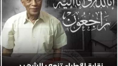 """Photo of """"الأطباء"""" تنعى الشهيد الـ 31 من جيش مصر الأبيض"""