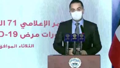 Photo of عاجل من الكويت..  ارتفاع كبير في حالات الشفاء من كورونا وانخفاض في الأصابات