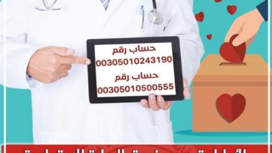 Photo of نقابة الأطباء تدعم صندوق الرعاية الاجتماعية وتفتح باب التبرعات