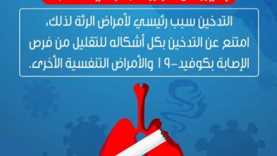 Photo of الصحة تنصح بالإقلاع عن التدخين: يزيد من فرص الإصابة بـ كورونا