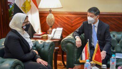 Photo of وزيرة الصحة تبحث مع السفير الصيني الخطوات المستقبلية لتوفير لقاح كورونا فور ثبوت فاعليته