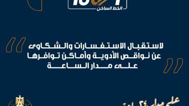 Photo of هيئة الدواء المصرية تدشن الخط الساخن 15301 للاستفسار عن النواقص