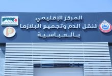 Photo of وزيرة الصحة تتفقد مركز تجميع البلازما بالعباسية