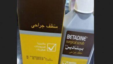 Photo of هيئة الدواء المصرية ترصد تشغيلة مغشوشة ومقلدة لمحلول بيتادين وتسحبها من الاسواق
